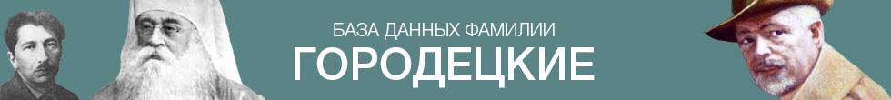 "Фамилия ""Городецкие"""