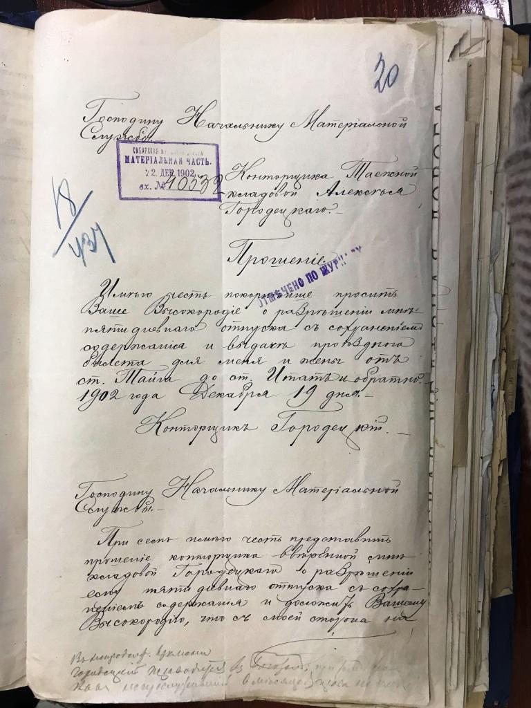 Алексей Гор-Тайга